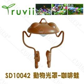 探險家戶外用品㊣SD10042 Truvii趣味動物光罩- 咖啡蛙 適用可套用於20mm-45mm頭徑之各式手電筒上 可轉成露營燈 桌燈 釣魚燈