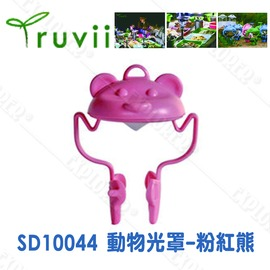 探險家戶外用品㊣SD10044 Truvii趣味動物光罩-粉紅熊 適用可套用於20mm-45mm頭徑之各式手電筒上 可轉成露營燈 桌燈 釣魚燈