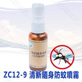 探險家戶外用品㊣ZC12-9 清新隨身防蚊噴霧 天然無酒精 25ml 專有配方比例 有效驅趕各式蚊蟲 隨身造型