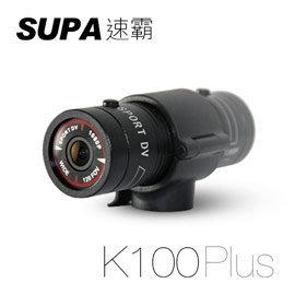 ~易購 ~速霸 K100 Plus 防水型 1080P 夜視升級版 機車行車記錄器 送16