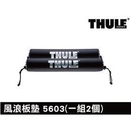 ^|^|MyRack^|^|THULE 5603風浪板墊 橫桿護墊 車頂架衝浪套件