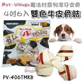~ 來店 價135元~寵物魔法村Pet Village天然牛奶牛皮潔牙骨系列~雙色牛皮骨結