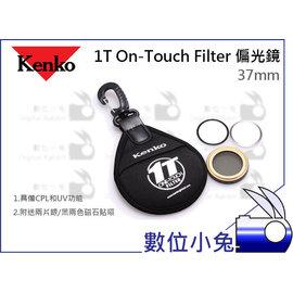 小兔~Kenko 1T One~Touch CPL 37mm 偏光鏡~RX100 II I