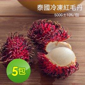 ~築地一番鮮~泰國冷凍紅毛丹5包^(500g±10^% 包^)