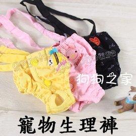 ~狗狗之家~愛心 蝴蝶結 蜜蜂 小兔 吊帶生理褲∼粉色,黑色,黃色(吊帶可拆)