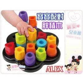 麗嬰兒童玩具館~專為寶寶設計的玩具-美國ALEX 色彩鮮豔的積木.寶寶配對胖積木