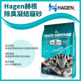BABY貓舖 HAGEN~赫根 除臭凝結貓砂 12kg~ 650~ 2包 賣場~