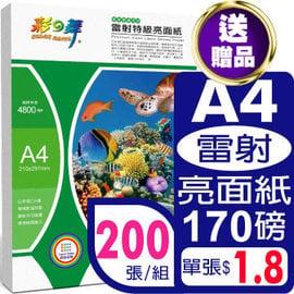 ~ 禮↗加碼送~彩之舞 170g A4 雷射特級亮面紙 HY~AL203~2包~雙面列印
