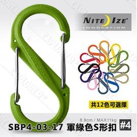 探險家戶外用品㊣SBP4-03-17 美國 NITE IZE #4 軍綠色-中號 S型扣 Plastic S型雙面 塑膠扣環 塑膠8字扣 扣環