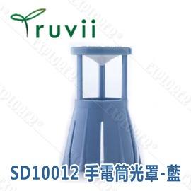 探險家戶外用品㊣SD10012 Truvii趣味手電筒光罩-藍 旅行光罩 適用20-40mm頭徑 可轉成露營燈 桌燈 釣魚燈