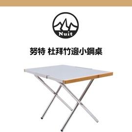 探險家戶外用品㊣NTT02 努特 NUIT 杜拜 折疊不鏽鋼小鋼桌 燒烤小邊桌 可置荷蘭鍋 料理台 摺疊桌