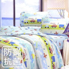 床包組 防蹣抗菌~單人~100^%精梳棉薄被套床包組 夢想號 美國棉 品牌~^~鴻宇^~