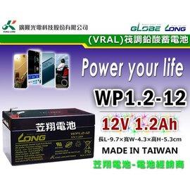 #9742 苙翔電池 #9658 臺灣廣隆 LONG WP1.2~12 12V 1.2Ah