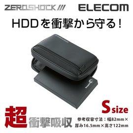 ELECOM 超衝擊吸收硬碟收納包~S尺寸