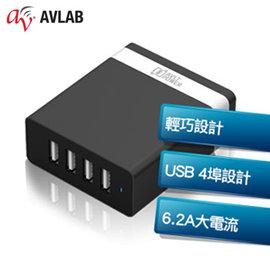 ▼每日強檔•瘋殺 ▼Avlab AC轉USB 4 埠智能 充電站~6.2A