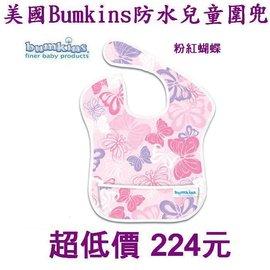 ^~美馨兒^~美國Bumkins防水兒童圍兜~ 粉紅蝴蝶 224元