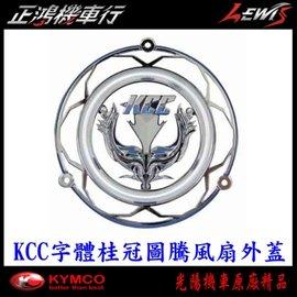 正鴻機車行 光陽 KCC字體桂冠圖騰風扇外蓋 G6