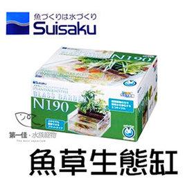 ^~第一佳水族寵物^~ 水作SUISAKU 玻璃魚草生態缸.魚菜共生 ^~N190^~ ^