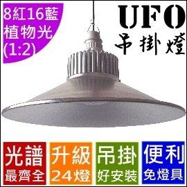 VITALUX LED植物燈泡^(飛碟款 24燈^)|C4型^(R:B 1:2^)|一體成