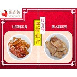 馥香雞 歷經 的 甘蔗半雞 鹹水半雞 美味雙拼 可切盤(約1800~2250g)