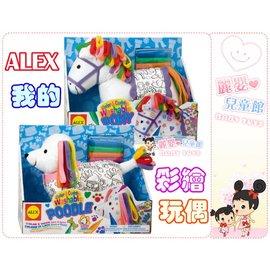 麗嬰兒童玩具館~美國ALEX 我的彩繪玩偶.可水洗可重複彩繪娃娃.內附4色可洗彩色筆.單隻價