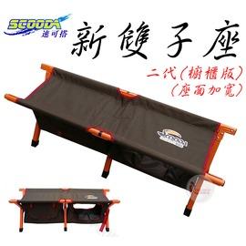 探險家戶外用品㊣C-020A速可搭雙子座二代 (座面加寬版)(廚櫃組) 鋁合金情人椅/對對椅/雙人椅/摺疊椅/折合椅