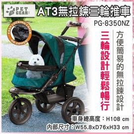 訂購~ ~~不可超取~Pet gear AT3無拉鍊三輪推車 PG~8350NZ 綠^(8