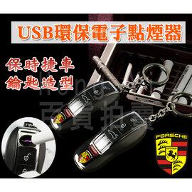 ~PAPA 城~ 保時捷車鑰匙 USB環保電子點煙器 打火機 充電點煙器  防風