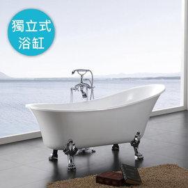 ~聯德爾~古典型貴妃獨立式浴缸162公分 ~ 積點折抵~ ^(獨立浴缸 壓克力浴缸 古典浴