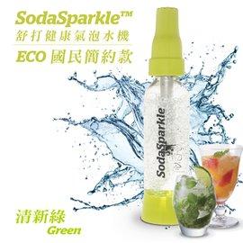 澳洲SodaSparkle舒打健康氣泡水機~國民簡約款^(清新綠^)ECO1L~GN