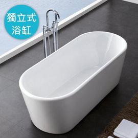 ~聯德爾~薄邊橢圓單體獨立式浴缸150公分 ~ 積點折抵~ ^(獨立浴缸 壓克力浴缸^)