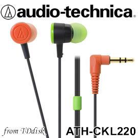 志達電子 ATH~CKL220 audio~technica 鐵三角 耳道式耳機 ^( 鐵