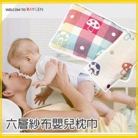 新生兒蘑菇六層紗布超柔軟雙面枕巾 吸汗巾 毛巾 【HH婦幼館】