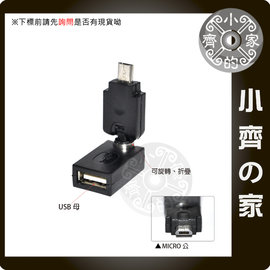 OTG Micro USB 公 轉 USB 母 可旋轉 彎曲 充電 轉接頭 轉換頭 行動電