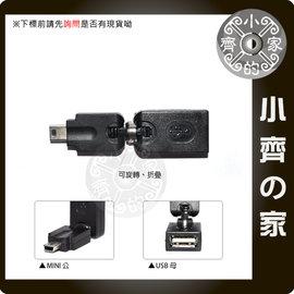 360度 旋轉 Mini USB 5pin 公 轉 USB 母 充電 傳輸 轉接頭 轉換頭