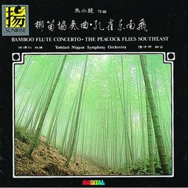 合友唱片 馬水龍: 梆笛協奏曲、孔雀東南飛交響詩╱Bamboo Flute Concert