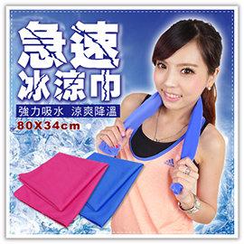 【Q禮品】B2583 魔術冰涼巾-大(80x34cm)/急速冰涼巾/吸水毛巾/冰涼毛巾/冰涼領巾/消暑/降溫