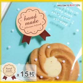 烘焙餅乾裝飾勳章款Handmade封口貼紙 15枚/張【HH婦幼館】