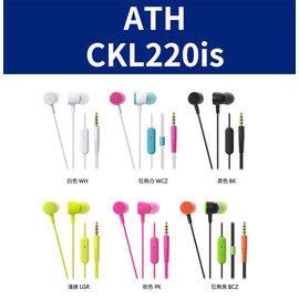 禾豐音響 送收納袋 1年 鐵三角 ATH~CKL220is 線控耳道耳機 ATH~CKL2
