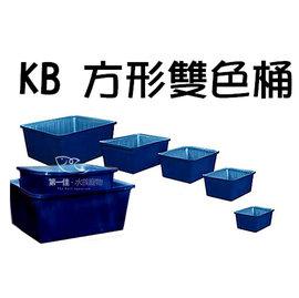 ^~第一佳水族寵物^~ 圓型觀賞魚桶 ^~KB100L^~雙色塑膠養殖桶.活魚桶.蓮花桶.