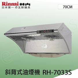 ◆24期0利率◆林內牌RH~7033S深罩式水洗 電熱除油70公分不鏽鋼排油煙機