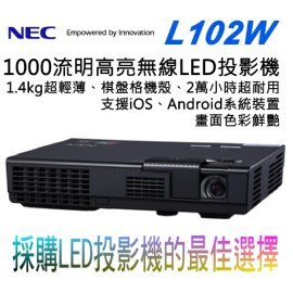 NEC L102W LED投影機^(讓您外出簡報不須再帶電腦,直接可讀取簡報檔案^)