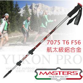 【義大利 MASTERS】Yukon Pro 7075 T6 航太級鋁合金快拆鋁合金登山杖.超輕快扣式三節登山杖/鎢鋼頭杖尖/MA01S0214 銀/紅