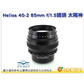 24期0利率 ZENIT Helios 40~2 85mm f 1.5 鏡頭 太陽神 貨