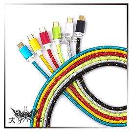 ◤大洋國際電子◢ Micro USB鋁殼傳輸編織線 1.5M 不挑色 1M 0926 多彩
