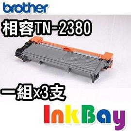 BROTHER TN~2380 環保碳粉匣^(黑色^)三支一組, :MFC~L2700D