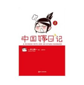 中國嫁日記.2( 書)