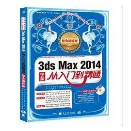 3ds Max 2014從入門到精通:中文版(鉑金精粹版)( 書)