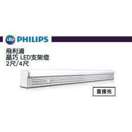 ~DP Lighting ~飛利浦PHLIPIS~TWG580系列 T5 4尺 LED 2