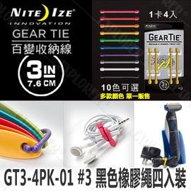 探險家露營帳篷㊣GT3-4PK-01 美國 NITE IZE 3寸黑色橡膠繩四入裝 多功能奇帶 橡膠繩束線帶 綑帶 收納線 收納配件 包裝繩